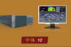 中映系列高清非线性编辑系统